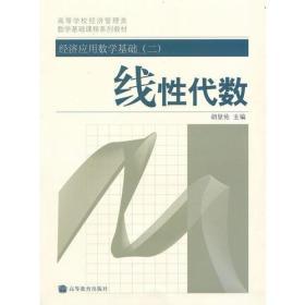 经济应用数学基础