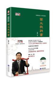 姜鹏品读《资治通鉴》:帝王教科书