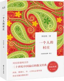 一个人的村庄:刘亮程自选集 ·散文  精装