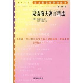 克雷洛夫寓言精选(增订版)语文新课标必读丛书