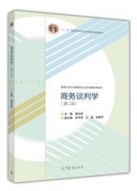 商务谈判学(第2版)