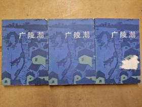 广陵潮 (上中下册)