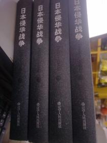 日本侵华战争(1931-1945)(全四册)