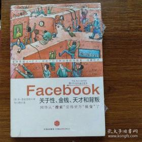 Facebook:关于性、金钱、天才和背叛
