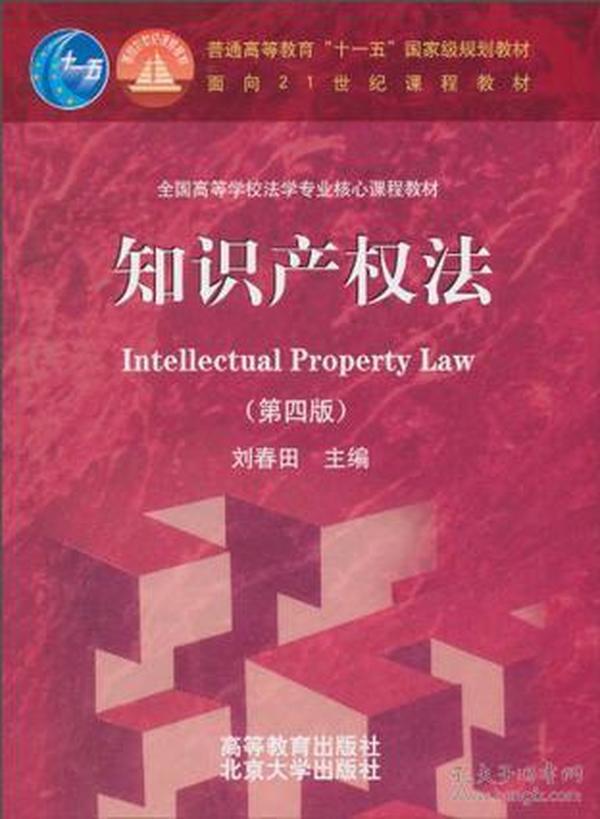 知识产权法第四版 刘春田 高等教育出版社 9787040290127