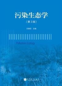 污染生态学(第3版)