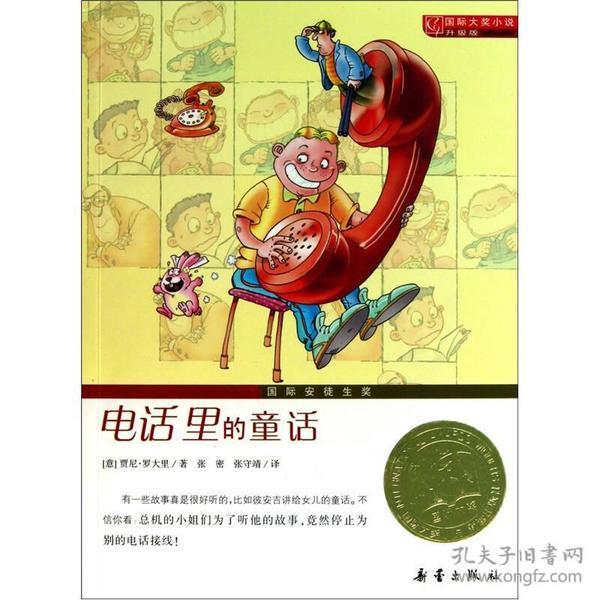 电话里的童话-国际大奖小说升级版