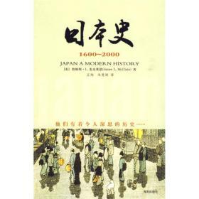 日本史 (美)麦克莱恩王翔 海南出版社 2009年12月01日 9787807001621