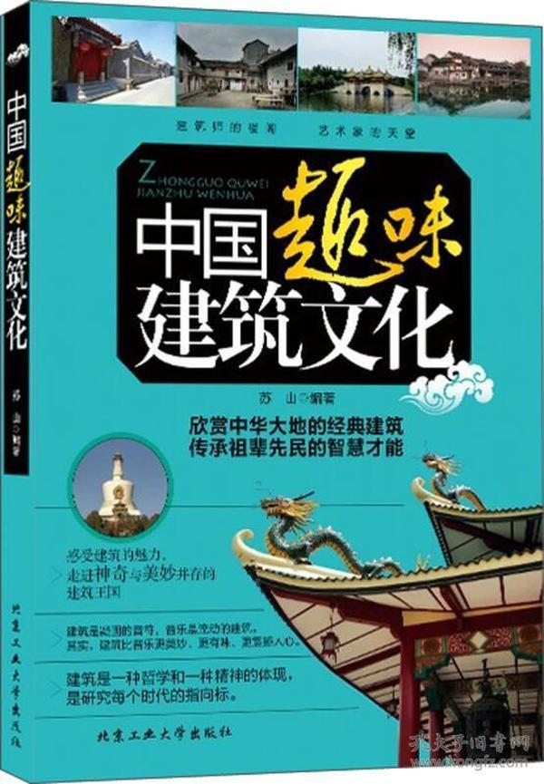 中国趣味建筑文化
