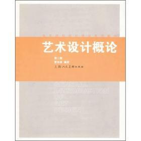 高等院校设计理论系列教材:艺术设计概论(第2版)