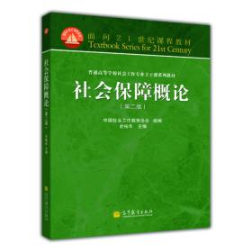 正版二手包邮 社会保障概论(第2版)史柏年高等教育 9787040352542