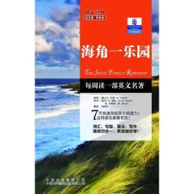 朗文经典:读名著·学英语:海角一乐园