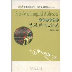 激情澎湃的总统就职演说 胡建桥译 中译出版社 原中国9787500120414