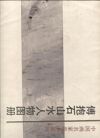 傅抱石山水人物图册(活页10张全)