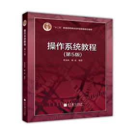 """操作系统教程(第5版)/""""十二五""""普通高等教育本科国家级规划教材"""