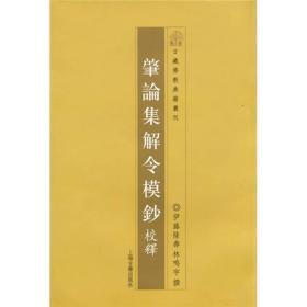 肇论集解令模抄校释:日藏佛教典籍丛刊