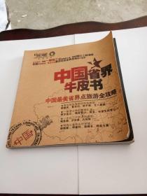 中国省界牛皮书 --中国最美省界点旅游全攻略