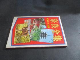 奈良全集(明信片)共18张