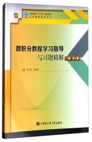 二手正版微积分教程学习指导与习题精解 李斌哈尔滨工程大学出版9787566116550