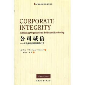 公司诚信--反思组织伦理与领导行为/哈佛剑桥经济学著作译丛