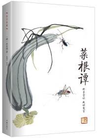 GL-QS菜根谭-国学典藏