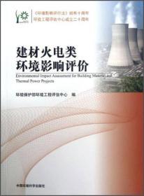 环境影响评价系列丛书:建材火电类环境影响评价