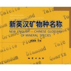 新英汉矿物种名称