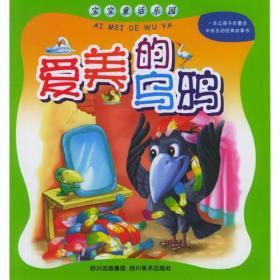 宝宝童话乐园:爱美的乌鸦(注音版)