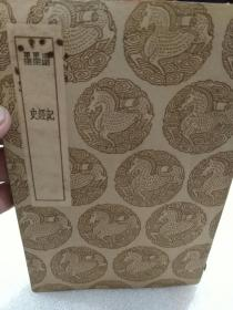 民国旧书商务版影印本《墨记及其他二种》一册