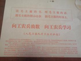 文革套红传单:向工农兵致敬  向工农兵学习----8开