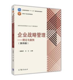 企业战略管理:理论与案例(第4版)