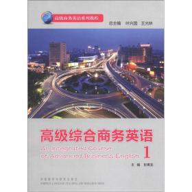 高级商务英语系列教程:高级综合商务英语(1)