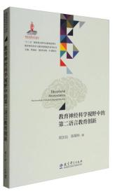教育神经科学与国民素质提升系列丛书:教育神经科学视野中的第二语言教育创新