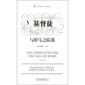 基督徒与罗马之陷落