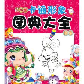 儿童卡通形象图典大全(银卷)