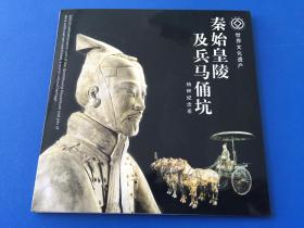 秦始皇陵及兵马俑坑 特种纪念币