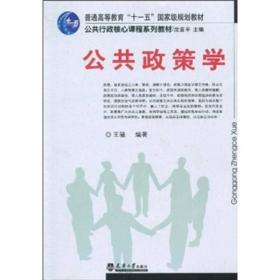 正版二手公共政策学王骚.天津大学出版社9787561834367