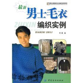 最新男士毛衣编织实例