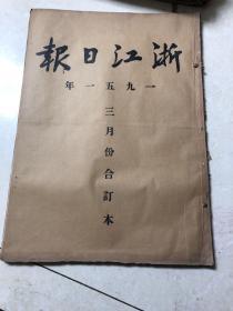 浙江日报1951年3月 馆藏合订本 如图