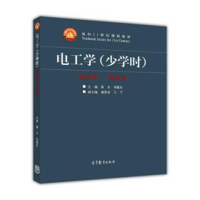 电工学(少学时 第四版)/面向21世纪课程教材