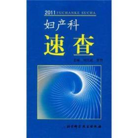 妇产科速查刘元姣,贺翔 主编北京科学技术出版社9787530435731