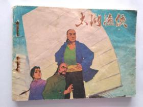 太湖渔侠  (注意品相)