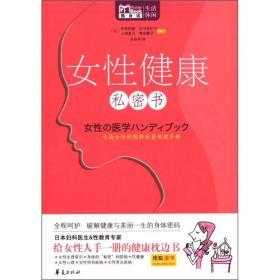 女性健康私密书