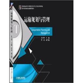 二手运输规划与管理 甘卫华  机械工业出版社 9787111397083