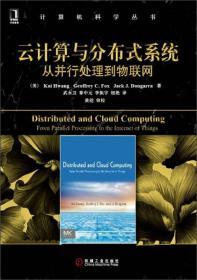 云计算与分布式系统:从并行处理到物联网