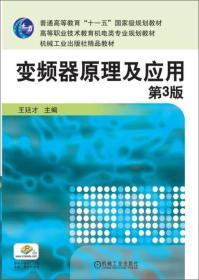 """变频器原理及应用(第3版)/普通高等教育""""十一五""""国家级规划教材"""