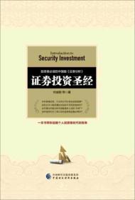 证券投资圣经