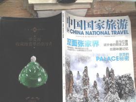 中国国家旅游 2012年12月