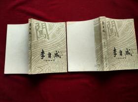 李自成第一卷上册下册(两本合售)