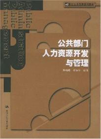 二手书公共部门人力资源开发与管理 孙柏瑛 祁光华著 中国人民大学出版社 9787300052717